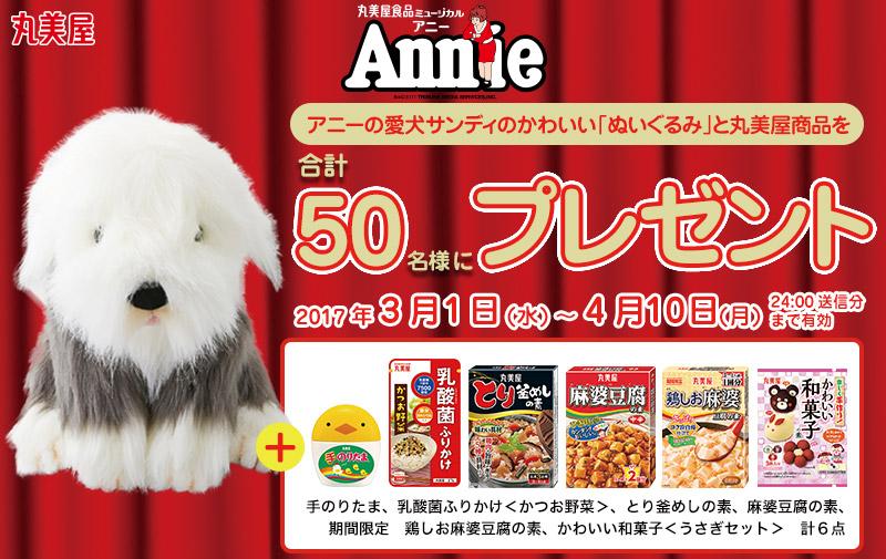 丸美屋 アニーの愛犬サンディのぬいぐるみと丸美屋商品プレゼント