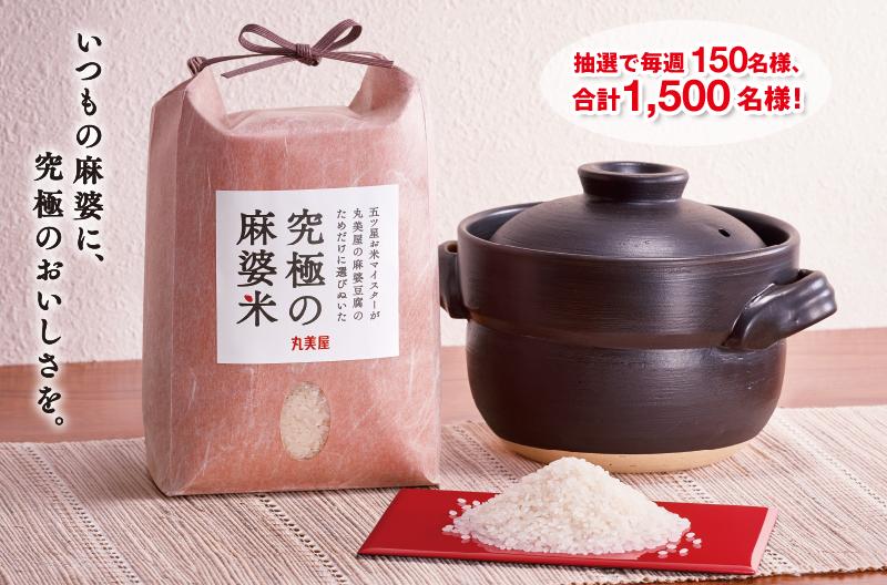 丸美屋 究極の麻婆米×炊飯鍋プレゼント