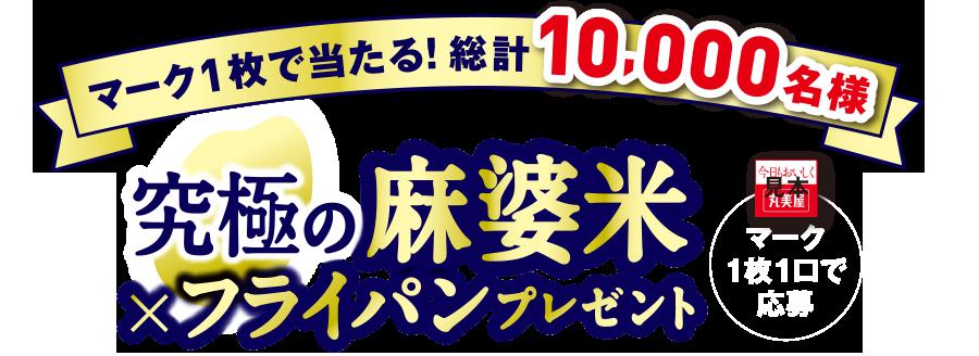 丸美屋 究極の麻婆米×フライパンプレゼントキャンペーン
