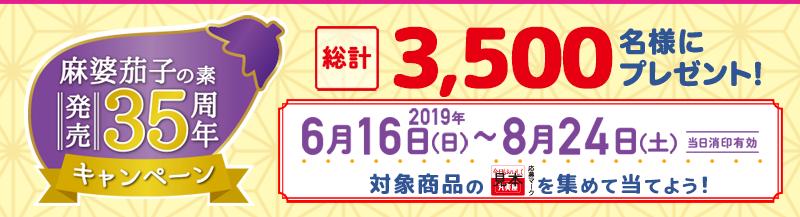 丸美屋 麻婆茄子の素発売35周年キャンペーン